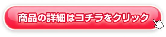 日本盛サイトへ